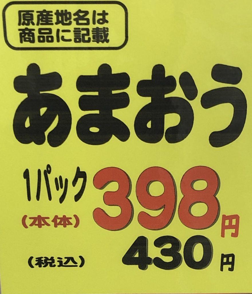 九州のスーパーで販売されているあまおうの価格