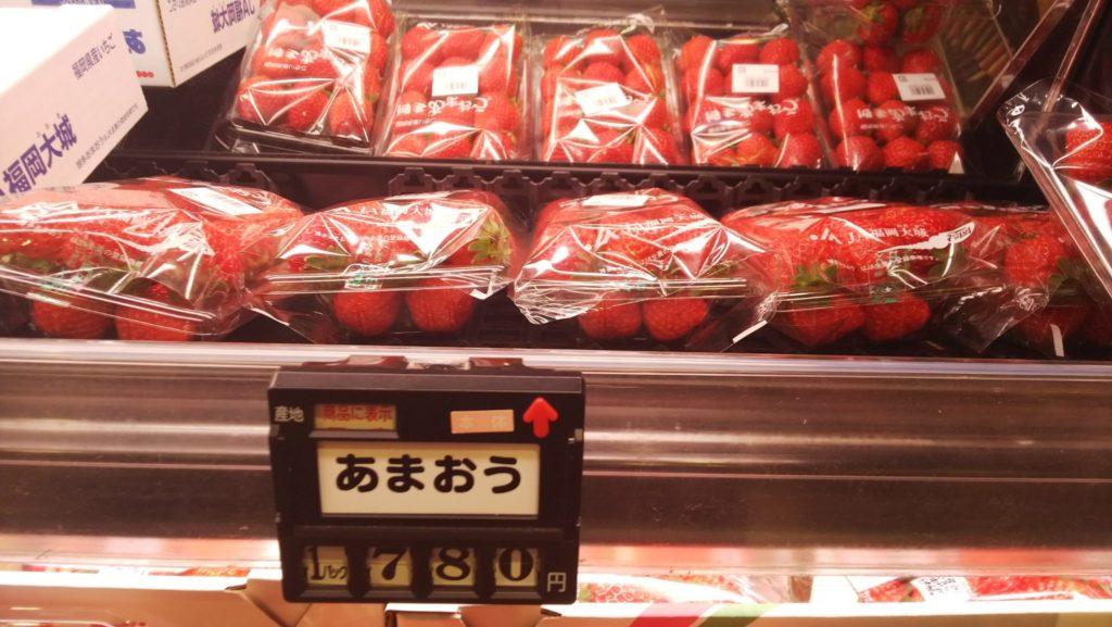 関東のスーパーで販売されているあまおう